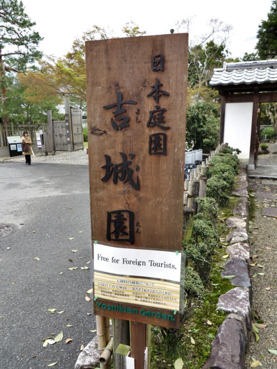 nara-yoshikien-garden-jardim-roteiro-relatos-de-viagem-japao-dicas